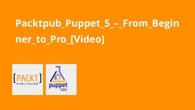 آموزشPuppet 5 – از مبتدی تا پیشرفته